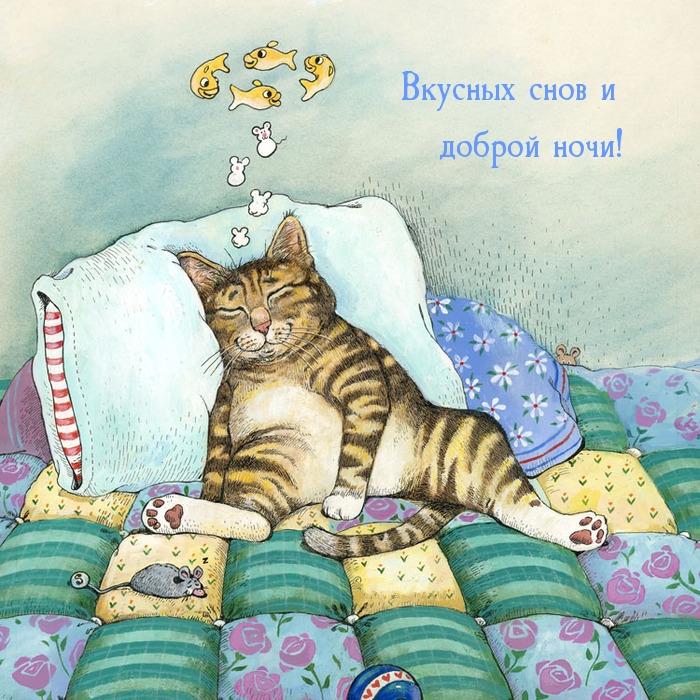 Вкусных снов и доброй ночи
