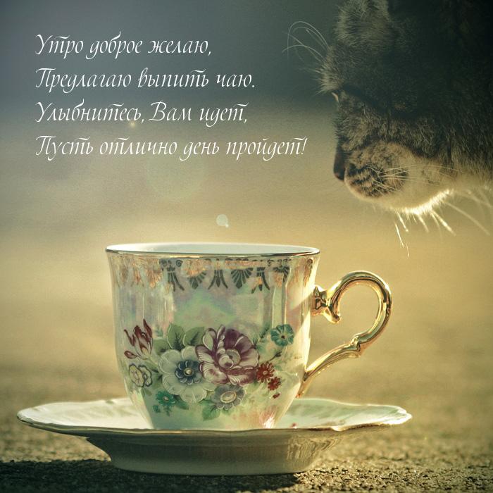Утро доброе желаю, Предлагаю выпить чаю. Улыбнитесь,..