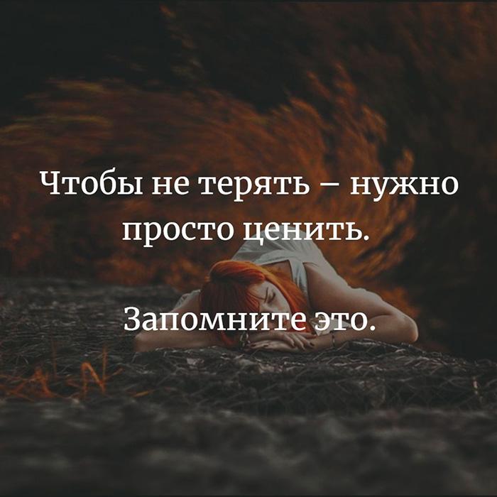Чтобы не терять - нужно просто ценить. Запомни это