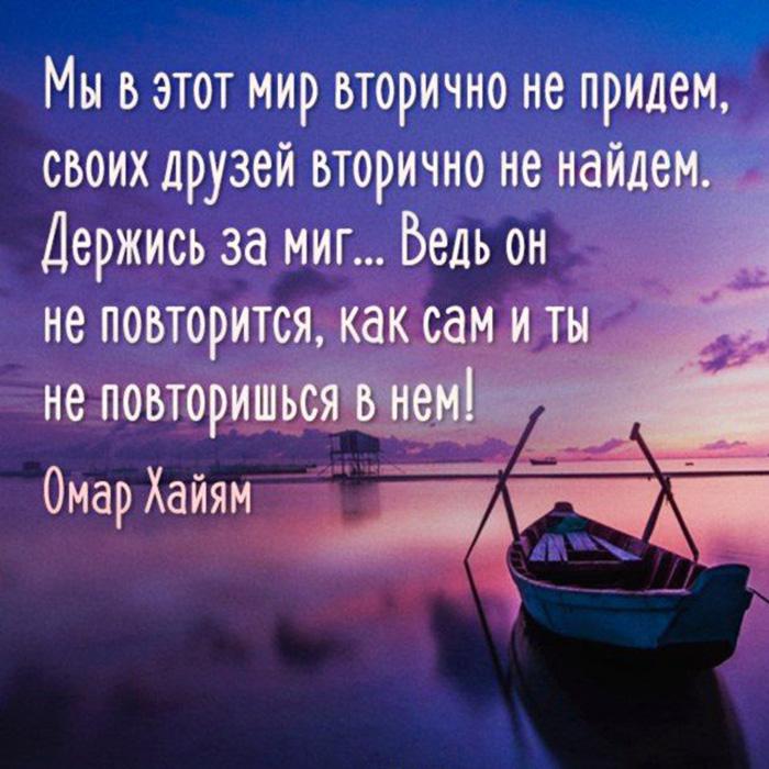 В этот мир вторично не придем, Своих друзей вторично не найдем... Омар Хайям