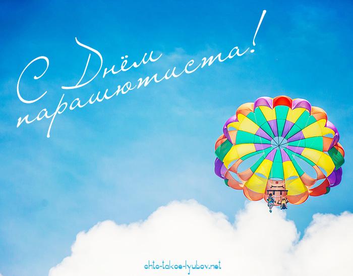 С Днем парашютиста