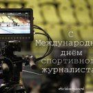 С Международным днём спортивного журналиста! - картинки
