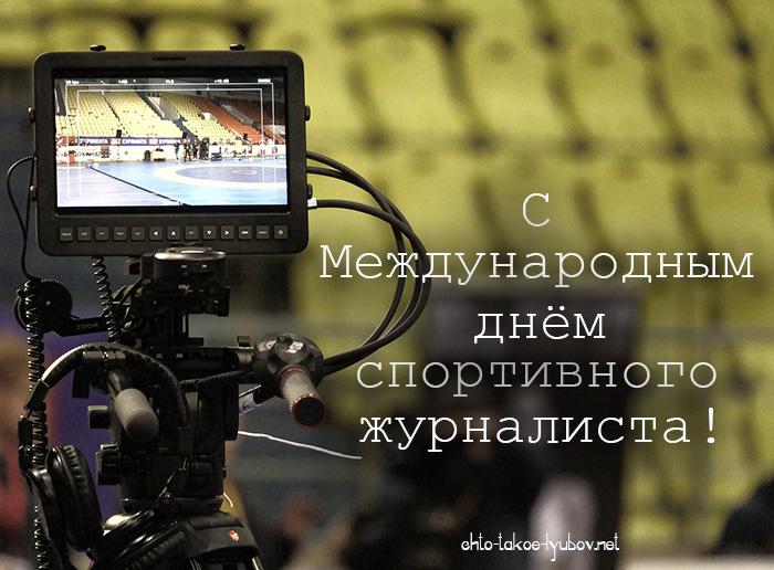 С Международным днём спортивного журналиста