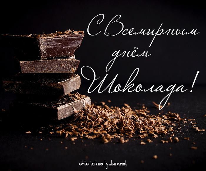 С Всемирным днем шоколада