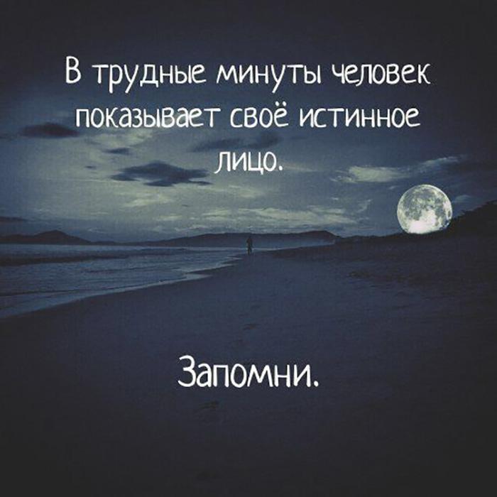 В трудные минуты человек показывает свое истинное лицо. Запомни