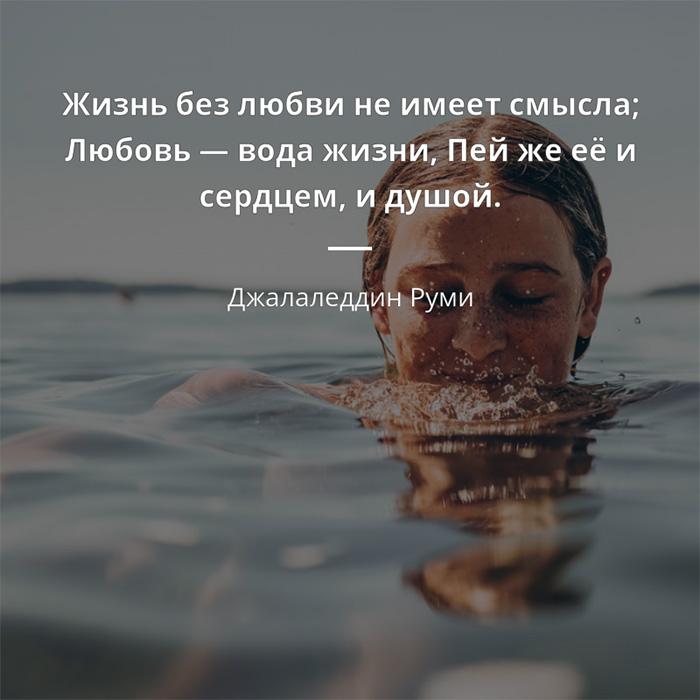 Жизнь без любви не имеет смысла. Любовь - вода жизни,..