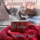 Доброго утра и очень хорошего дня!