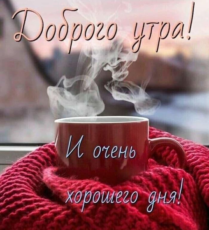 Доброго утра и очень хорошего дня