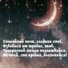Спокойной ночи, сладких снов, избавься от тревог, оков