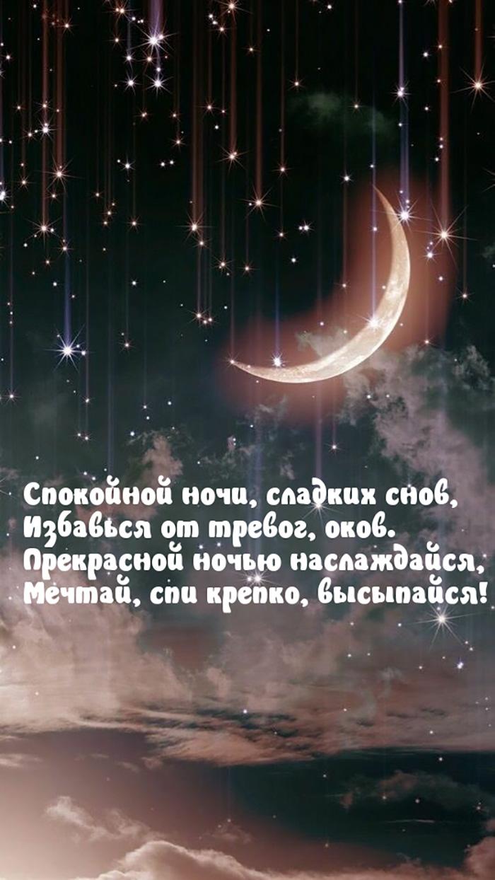Спокойной ночи, сладких снов, Избавься от тревог, оков. Прекрасной ночью наслаждайся,..