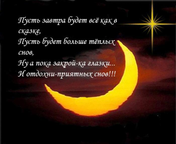 Пусть завтра будет все как в сказке, Пусть будет больше теплых снов,..