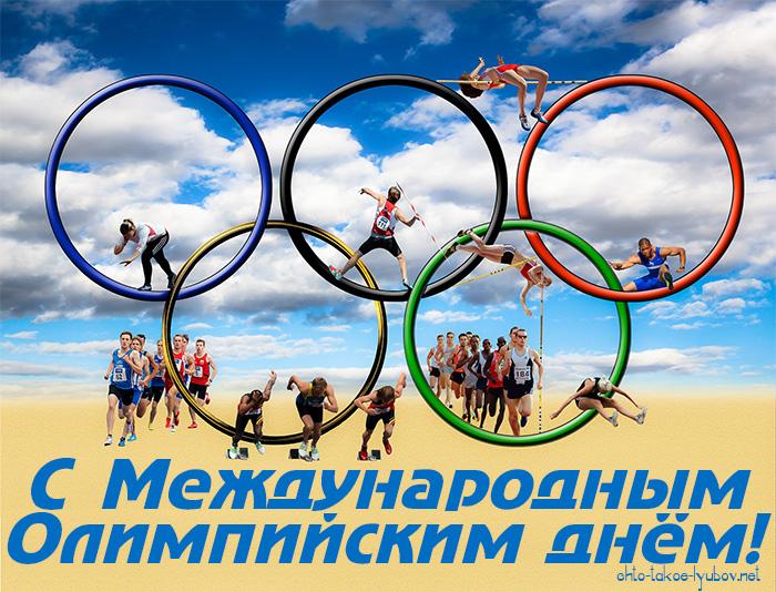 С Международным Олимпийским днём