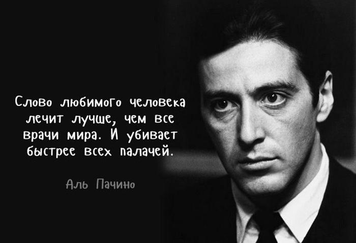 Слово любимого человека лечит лучше, чем все врачи мира... Аль Пачино