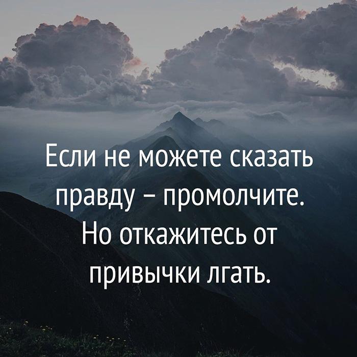Если не можете сказать правду - промолчите. Но откажитесь от привычки...