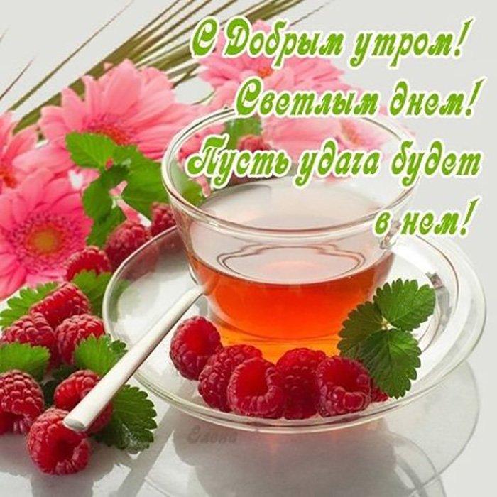 С добрым утром! Светлым днем! Пусть удача будет в нем!