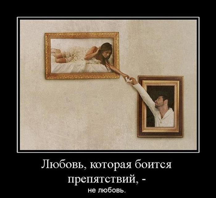 Любовь, которая боится препятствий, - не любовь