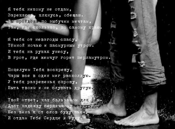 Я тебя никому не отдам, Зарекаюсь, клянусь, обещаю. Ты пройдёшь по зыбучим мечтам, Там, где скользко,..