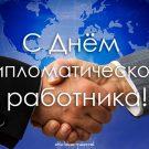 С Днем дипломатического работника! - картинки