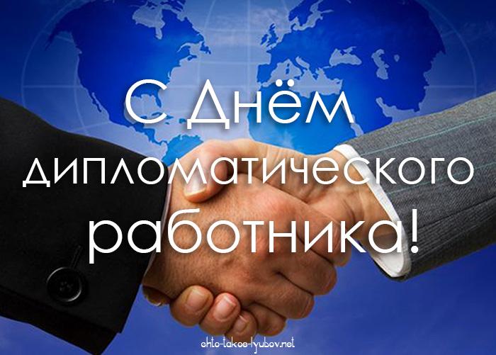 С Днем дипломатического работника