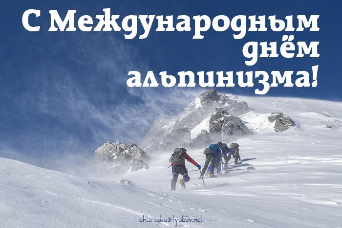 С Международным днём альпинизма