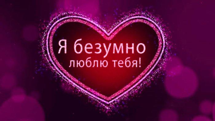Я безумно люблю тебя