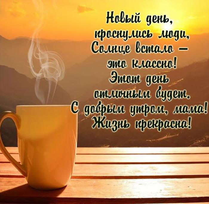 Новый день, проснулись люди, Солнце встало - это классно!..