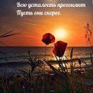 Доброй ночи пожелаю, тёплых сновидений
