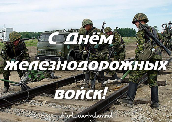 С Днем железнодорожных войск!