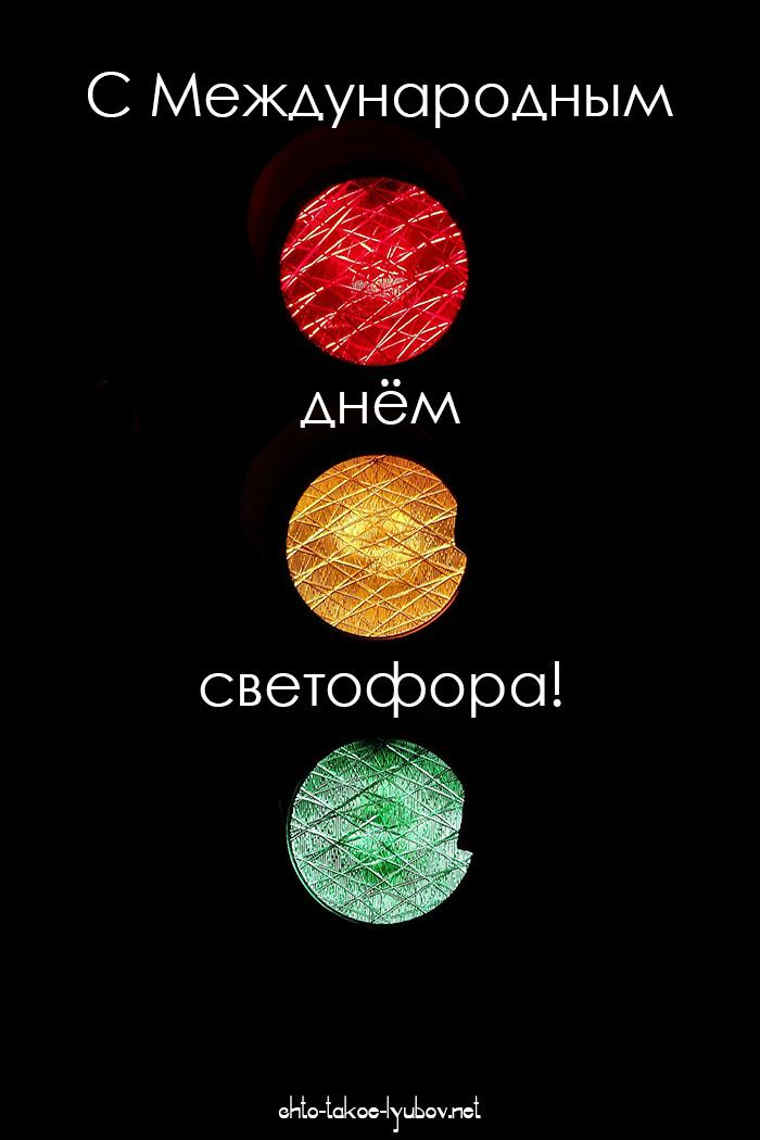 С Международным днём светофора