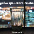 С Днём граненого стакана! - картинки