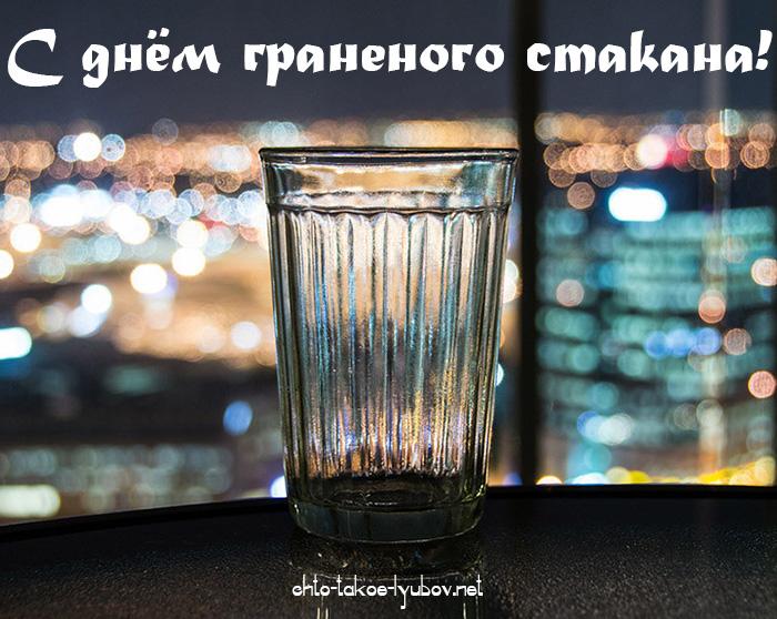 С Днём граненого стакана