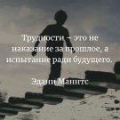 Трудности - это не наказание за прошлое - Эдани Маннтс