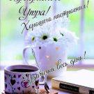 Прекрасного утра! Удачи на весь день!