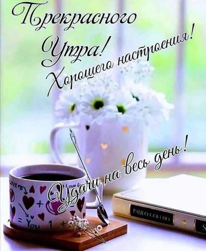 Прекрасного утра! Хорошего настроения! Удачи на весь день!