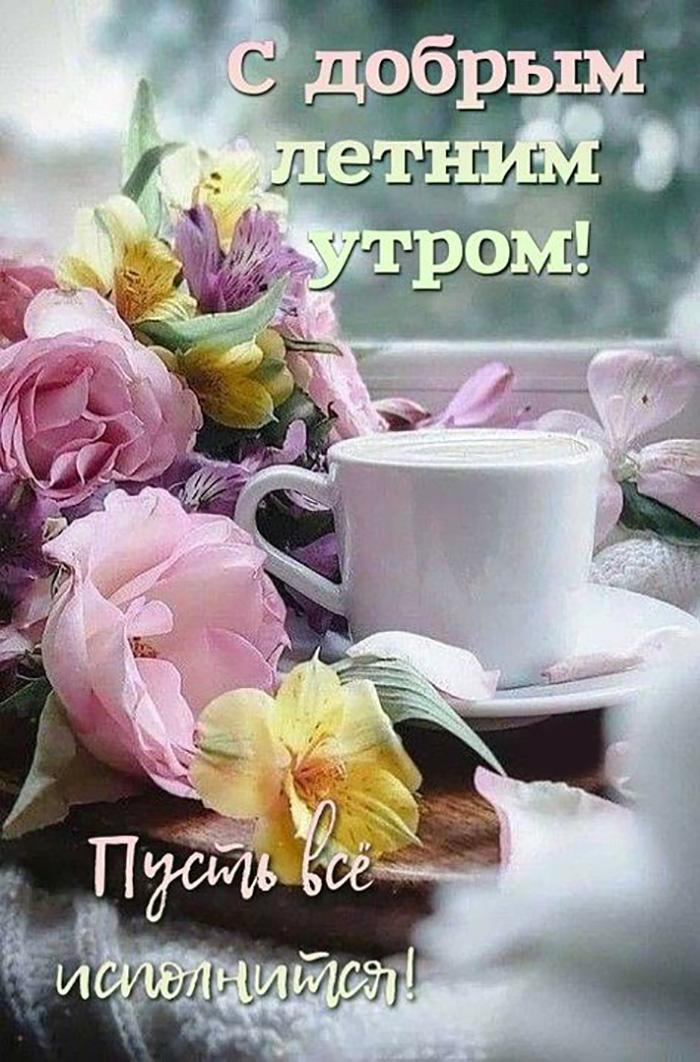 С добрым летним утром! Пусть все исполниться!