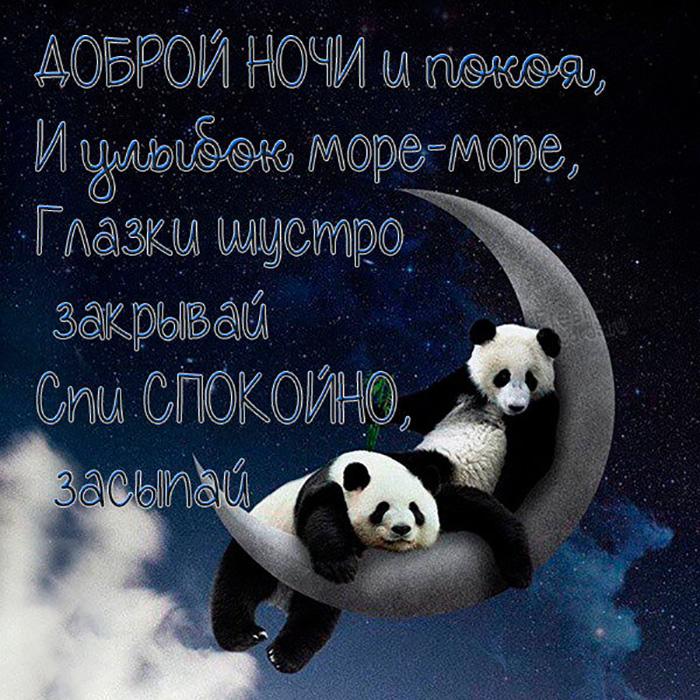 Доброй ночи и покоя, И улыбок море-море,..