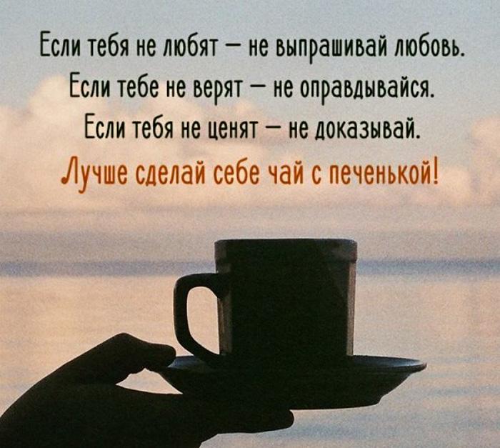 Если тебя не любят - не выпрашивай любовь. Если тебе не верят - не оправдывайся...