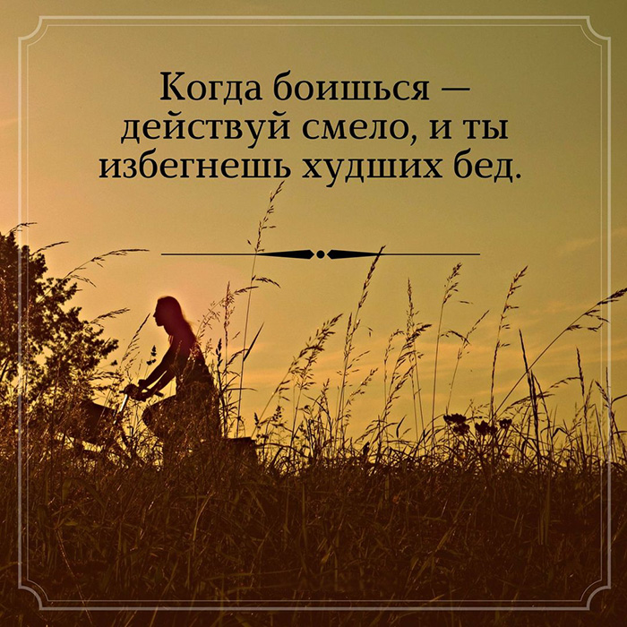Когда боишься - действуй смело, и ты избежишь...