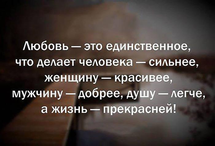 Любовь - это единственное, что делает человека - сильнее, женщину - красивее,..