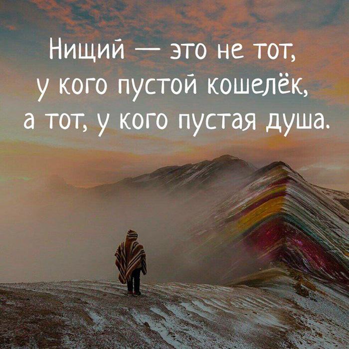 Нищий - это тот, у кого пустой кошелек, а тот, у кого пустая душа