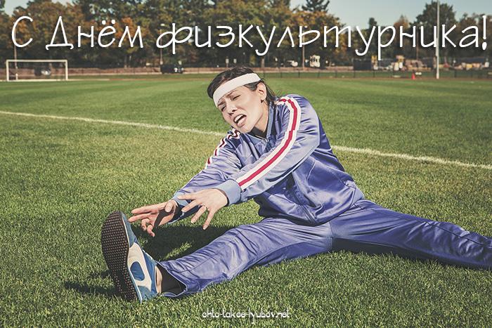 С Днём физкультурника