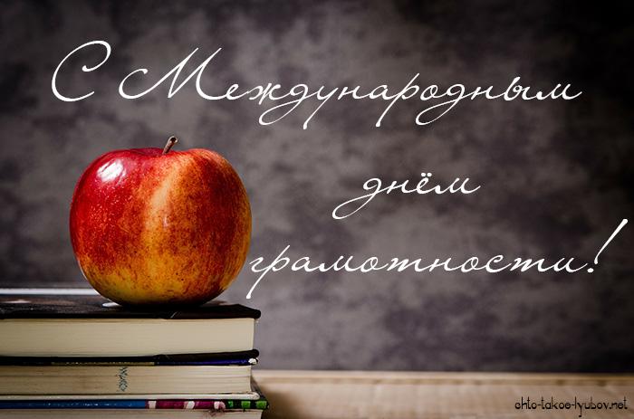 С Международным днем грамотности