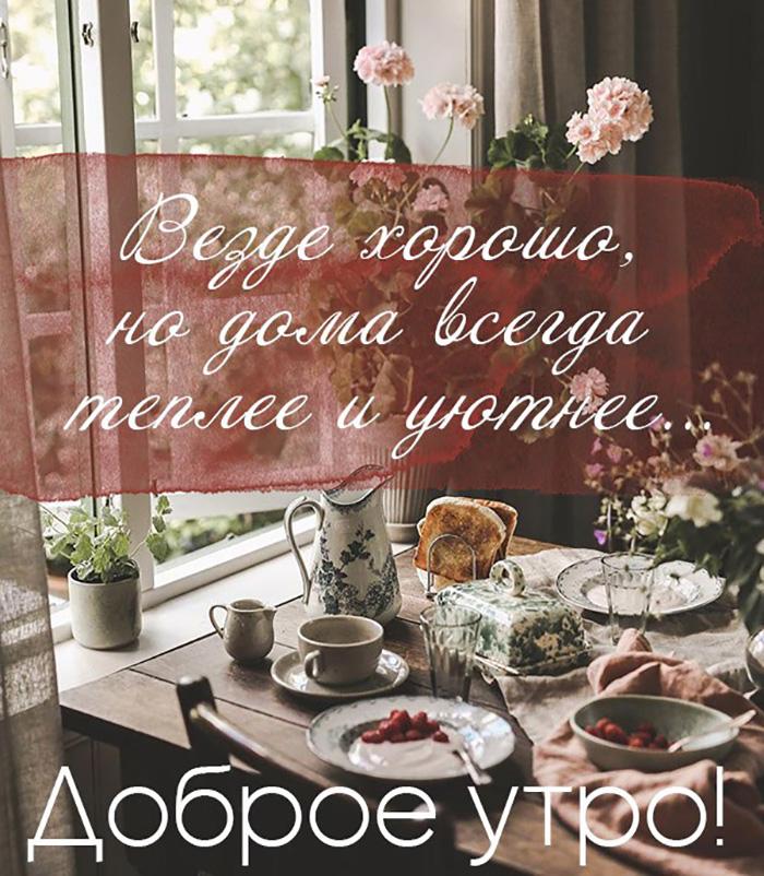 Везде хорошо, а дома всегда теплее и уютнее... Доброе утро!