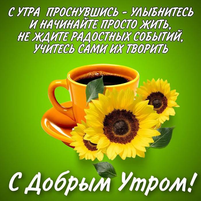 С утра проснувшись - улыбнись И начинайте просто жить, Не ждите радостных событий,..