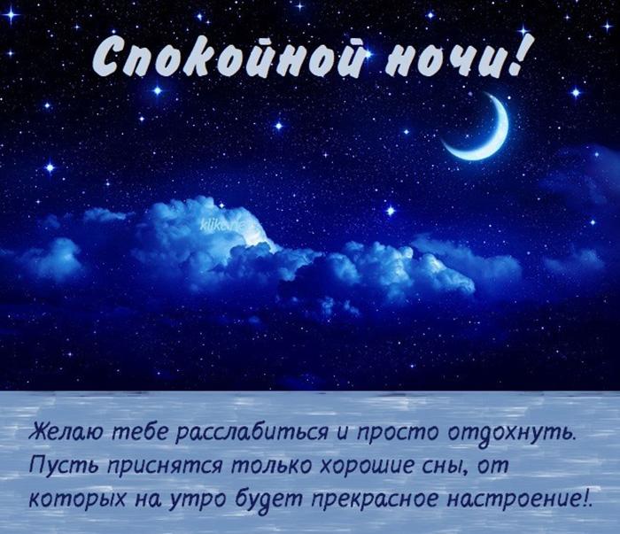 Спокойной ночи! Желаю тебе расслабиться и просто отдохнуть...
