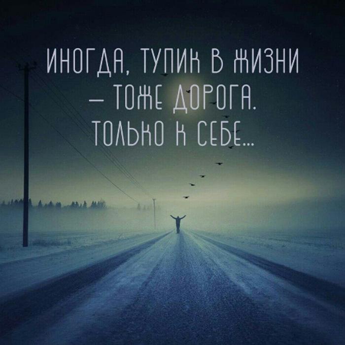 Иногда, тупик в жизни - тоже дорога. Только...