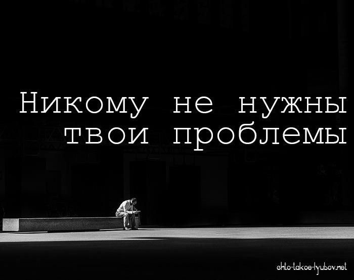 Никому не нужны твои проблемы