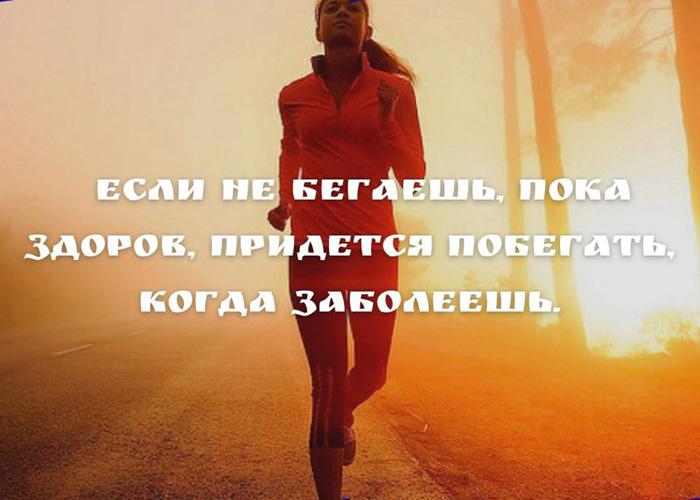 Если не бегать, пока здоров, придется побегать, когда заболеешь