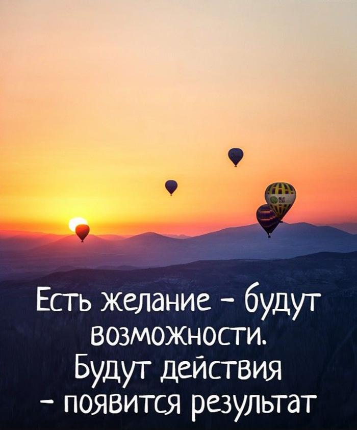 Есть желание - будут возможности. Будут действия...