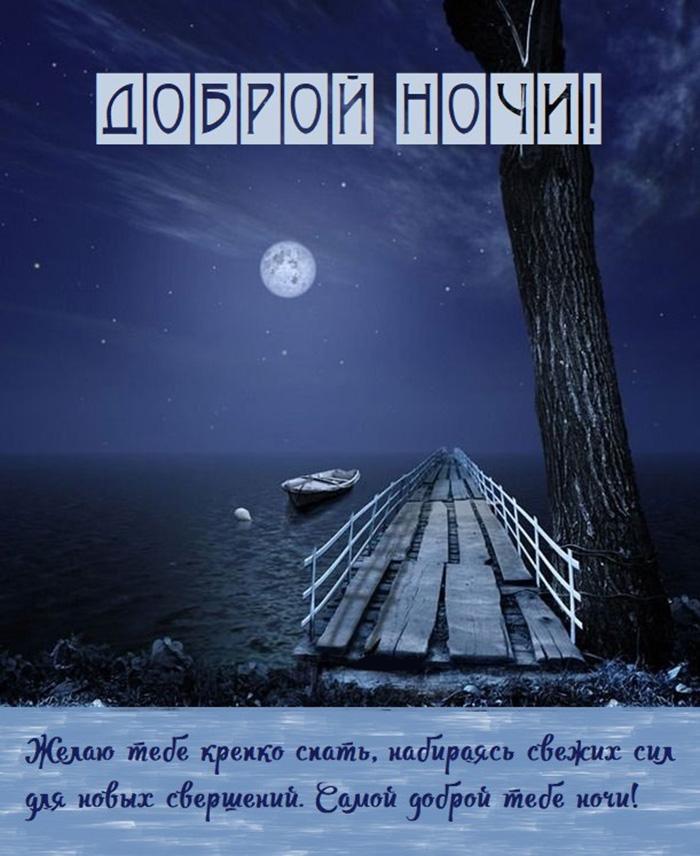 Доброй ночи! Желаю тебе крепко спать, набираясь свежих сил для новых свершений...
